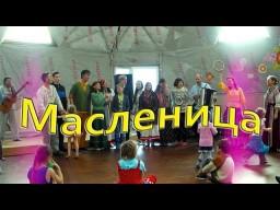 Славянский праздник Масленица в поселении Синегорье - Ведруссия, празднуется 19 - 25 марта