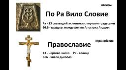Наша вера другая. Надгробные плиты с астеризмами а не крестами. Читайте книгу Аз бука изтины.