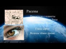 Славяне и Арии  Четыре Великих Рода