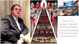 Салль С.А. Планы чёрной аристократии насчёт России и человечества