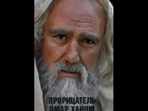 "Омар Хайям. ""Три мудрых совета""."