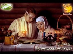 Братья Месяцы 18 января   Крещенский сочельник