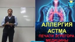 Аллергия, астма и печати эгрегора медицины.  Разные типы сознания, БАДы, гомеопатия