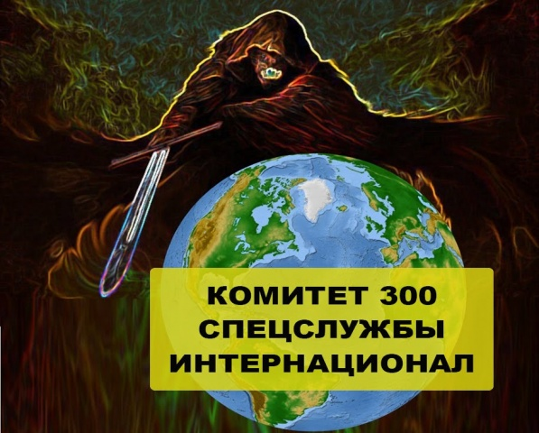 Про комитет 300, спецслужбы, славян, интернационал, реинкарацию. Антон Поддубный