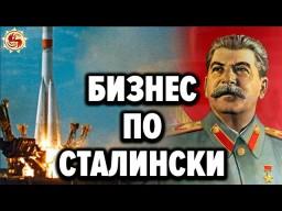 Сталинские Артели под запретом . Почему Хрущёв уничтожал предпринимательство в СССР