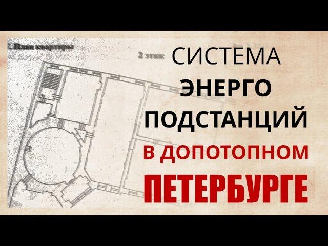Электромагнитные излучатели в архитектуре С. Петербурга