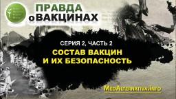 Фильм «ПРАВДА О ВАКЦИНАХ». Серия 2, часть 2