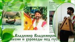 Гусляр Владимир Владимиров - концерт в Нижнем Тагиле