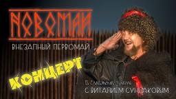 НОВОМАЙ. Часть 2: Концерт в Славянском Кремле 28.03.2009