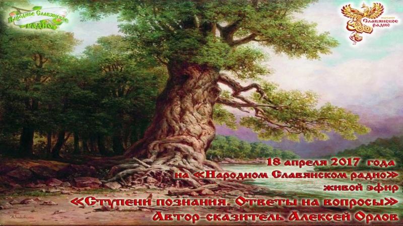 Ступени познания - ответы на вопросы Алексея Орлова
