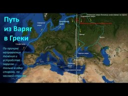 Аз бука изтины  Русь атеистическая, поравилословная и путь из варяг в греки  Фильм 4