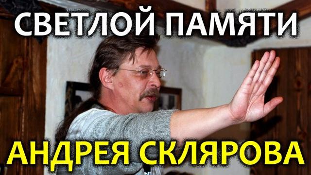 Светлой памяти Андрея Юрьевича Склярова