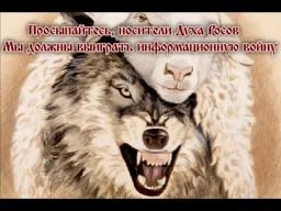 Кое-что о дубах и волках.  Род ЯР. Тезисы Живого Знания