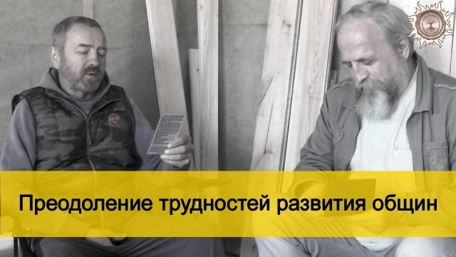 Преодоление трудностей развития общин. Сергей Данилов