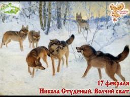 Братья-месяцы. 17 февраля - Никола Студеный, Волчий сват