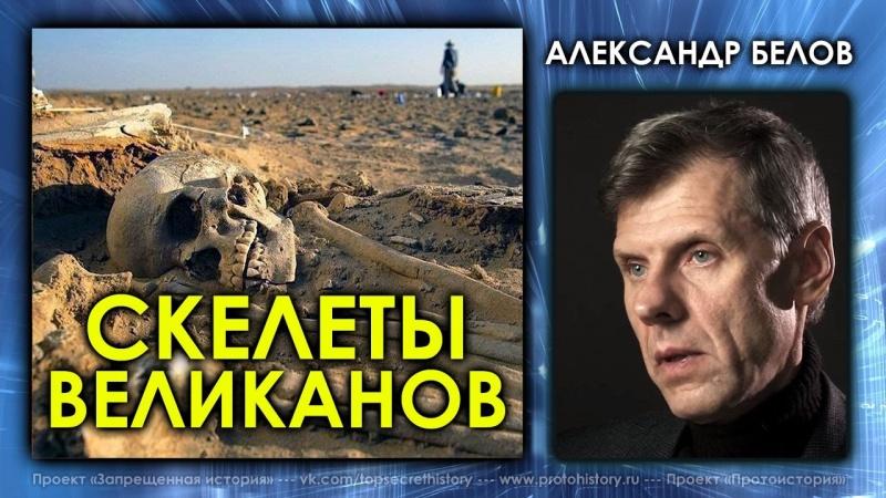 Александр Белов. Скелеты великанов