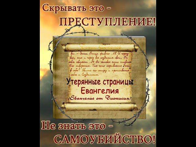 Утерянное Истинное Учение Иисуса Христа