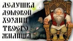 ДОМОВОЙ - САМЫЙ ГЛАВНЫЙ В ДОМЕ ☛ КТО ТАКОЙ ДОМОВОЙ ☛ СЛАВЯНСКАЯ МИФОЛОГИЯ