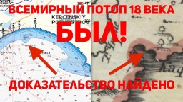 Великий потоп 18  века был. Доказательство найдено в КРЫМУ