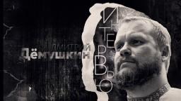 Интервью с Дмитрием Демушкиным