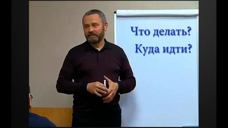 Сергей Данилов. Лекции. Что делать и Куда идти?