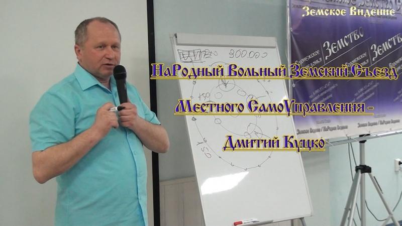 НаРодный Вольный Земский Съезд МСУ - Дмитрий Куцко