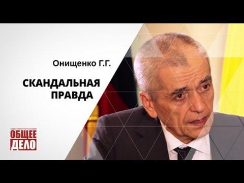 Онищенко - Скандальная правда