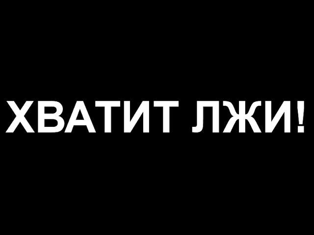 Игорь Гусев. Словяне, Арии и о Тартарии
