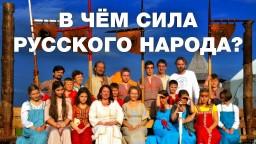 Миссия русского человека. Отличие и особенность русских. В чём сила и уникальность славян. Сундаков