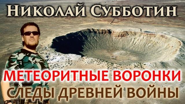 Николай Субботин. Метеоритные воронки - следы древней войны