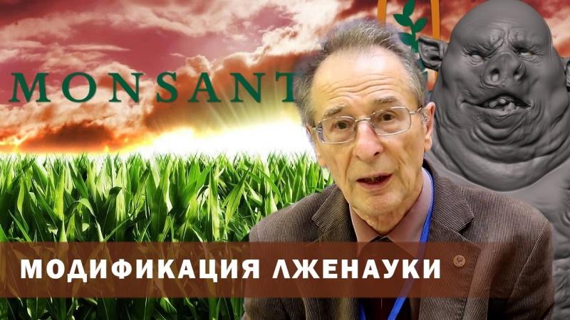 Виктор Драгавцев. Лоббисты ГМО атакуют Россию