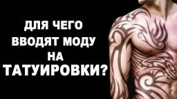 Для чего вводят моду на татуировки?