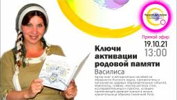 Ключи активации родовой памяти. Василиса