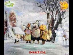 Братья месяцы 1-е января    Новый год  -  Вонифатий