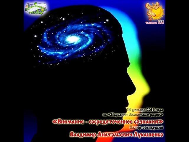 Внимание   сосредоточенное сознание