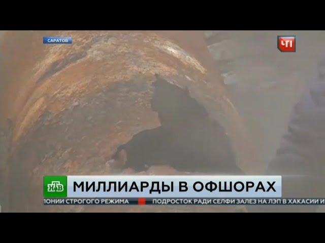 Деньги миллионов россиян за услуги ЖКХ уходили в офшоры
