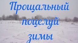 Прощальный поцелуй зимы