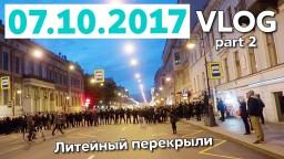 Митинг.  Санкт Петербург. 7 октября 2017.  Литейный проспект.  Площадь Восстания.