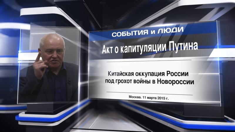 Акт о капитуляции Путина (где ставить запятую?)