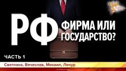 РФ - фирма или государство? Часть 1
