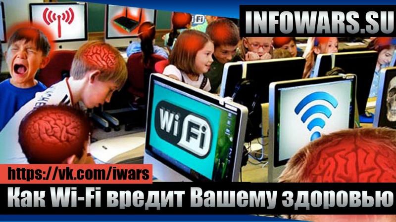Как Wi-Fi вредит Вашему здоровью
