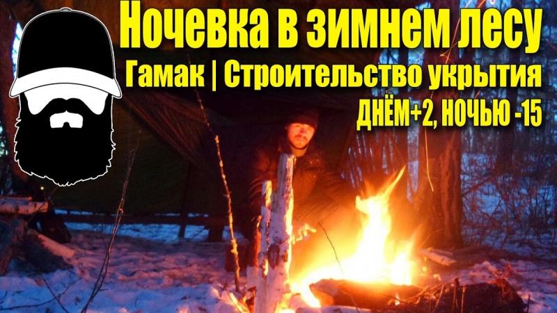 Зимняя ночевка без палатки в гамаке rebel gears | Одиночный зимний поход с ночевкой