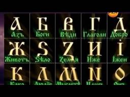 Тайна Матрицы Славянской Буквицы :: Квадрат 7x7 :: 49 космологических иероглифов