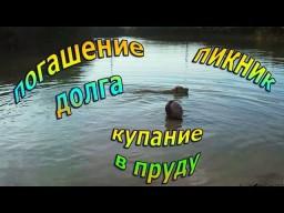 Погашение долга, пикник, купание в пруду