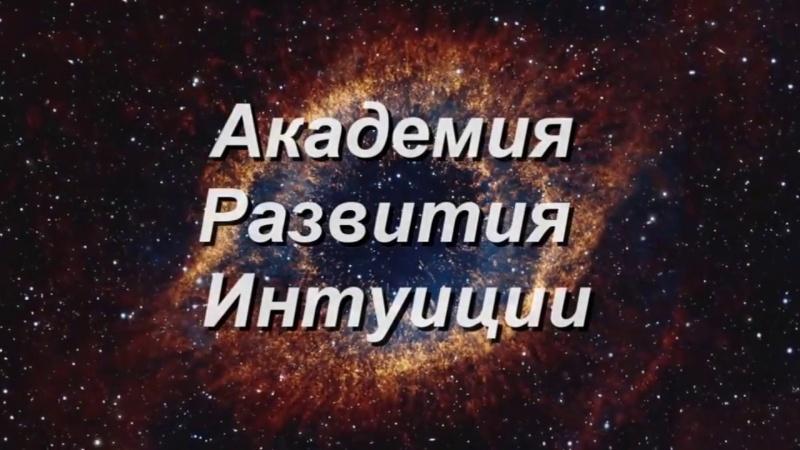 Уровень Родовой памяти. О Душе. Сергей Рудаков