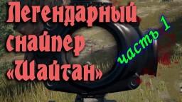 """Ситуация на Донбассе: раскрыли секрет легендарного снайпера – """"Шайтан""""."""