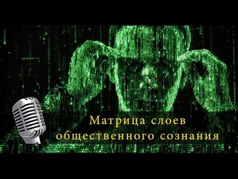 Матрица слоев общественного сознания. Народное славянское радио