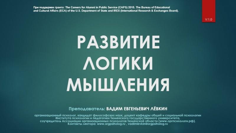 Вадим Лёвкин - Развитие логики мышления