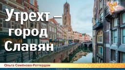 Утрехт – город Славян