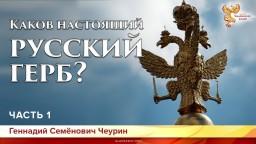 Каков настоящий русский герб? Геннадий Семёнович Чеурин. Часть 1
